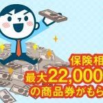 保険相談で商品券8000円がもらえる!複数社に保険相談でお得なのはなぜ!?